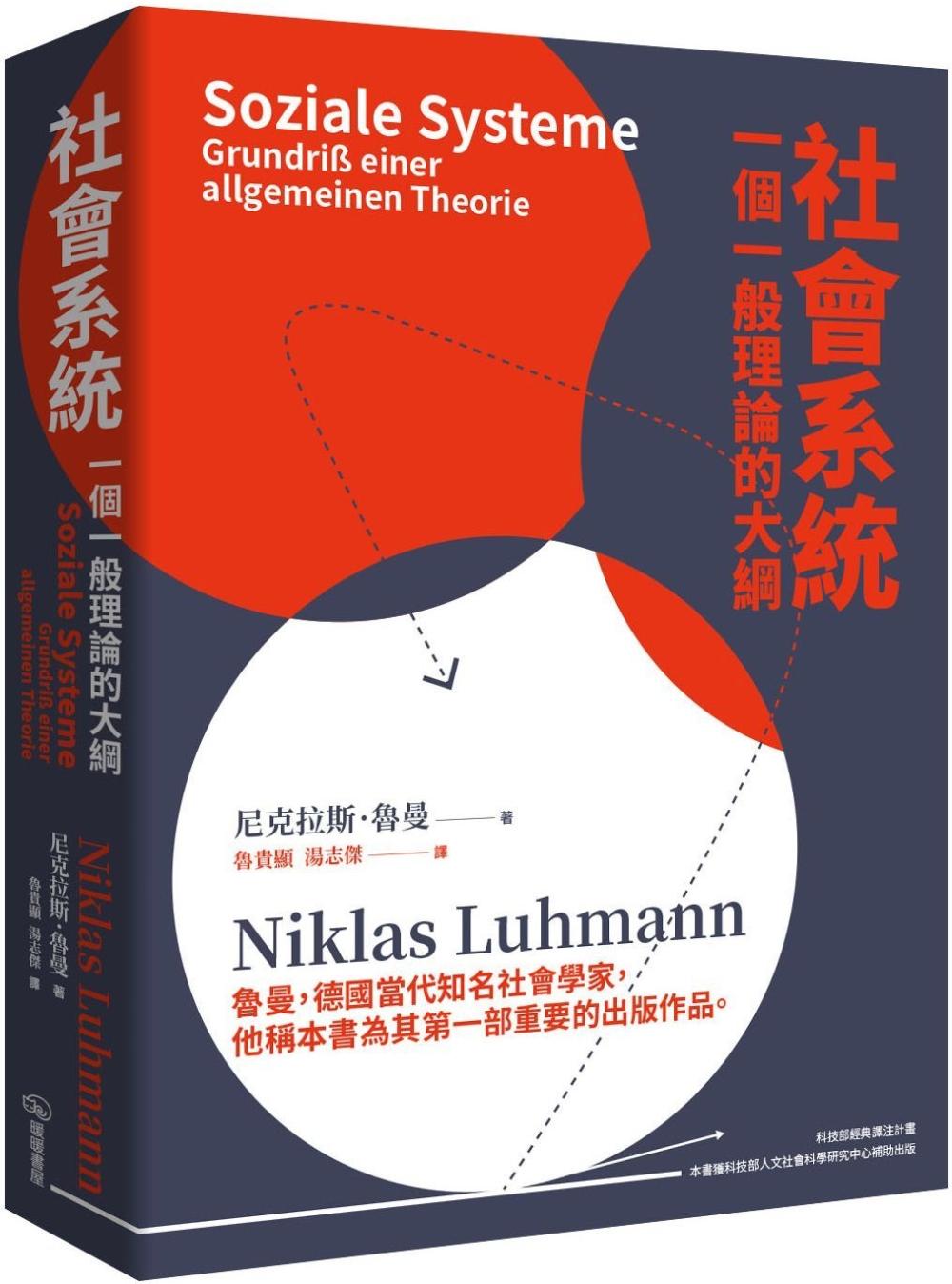 社會系統:一個一般理論的大綱