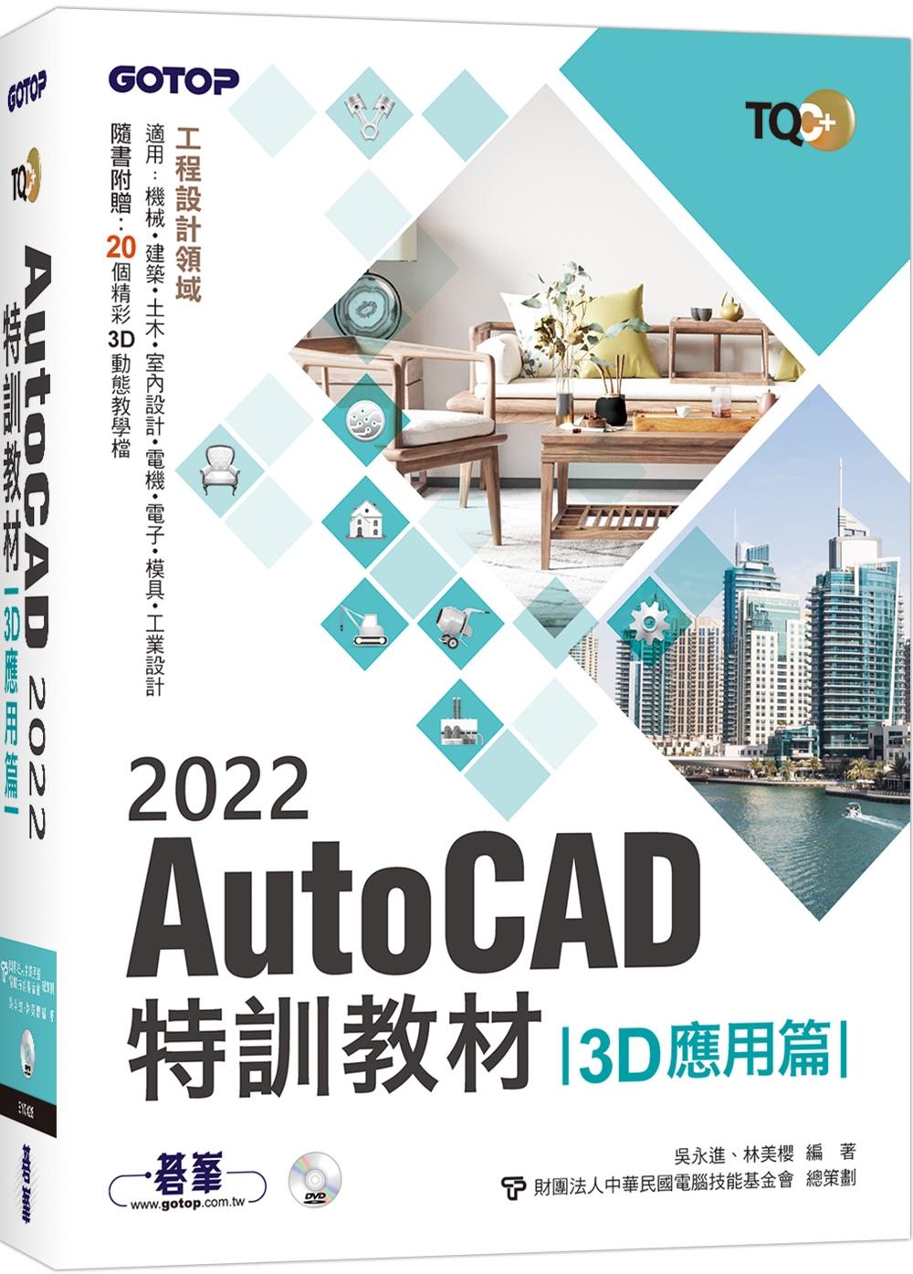 TQC+ AutoCAD 20...