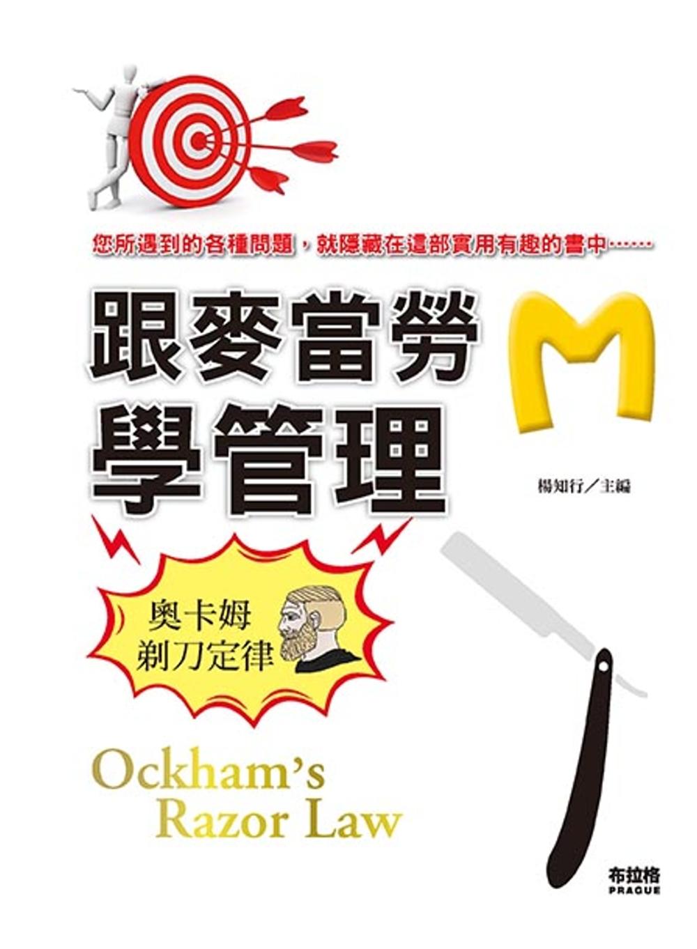 跟麥當勞學管理:奧卡姆剃刀定律