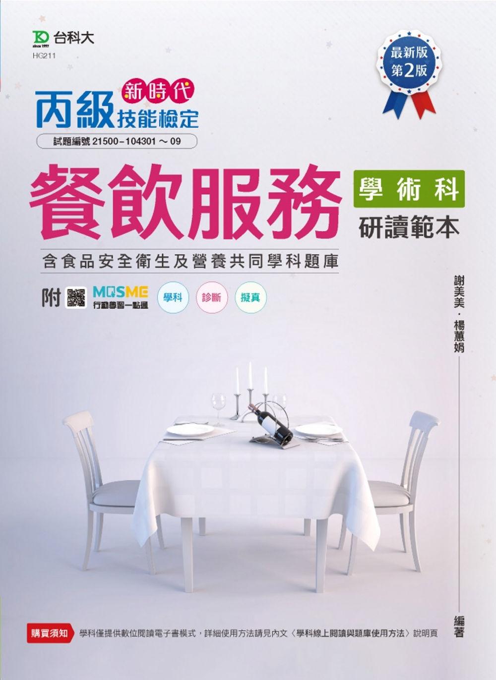 新時代 丙級餐飲服務學術科研讀...