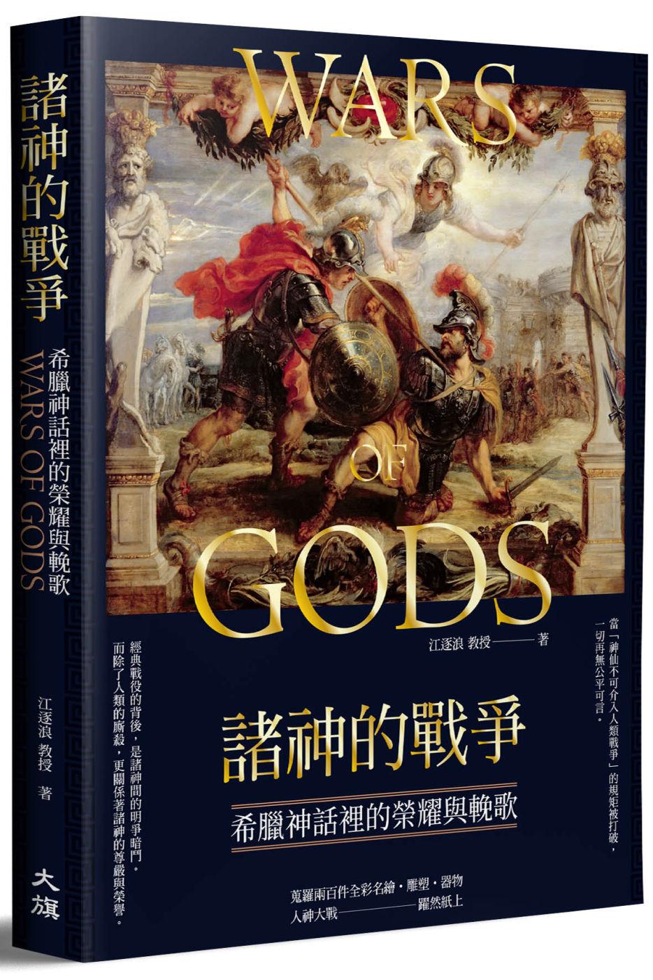 諸神的戰爭:希臘神話裡的榮耀與...