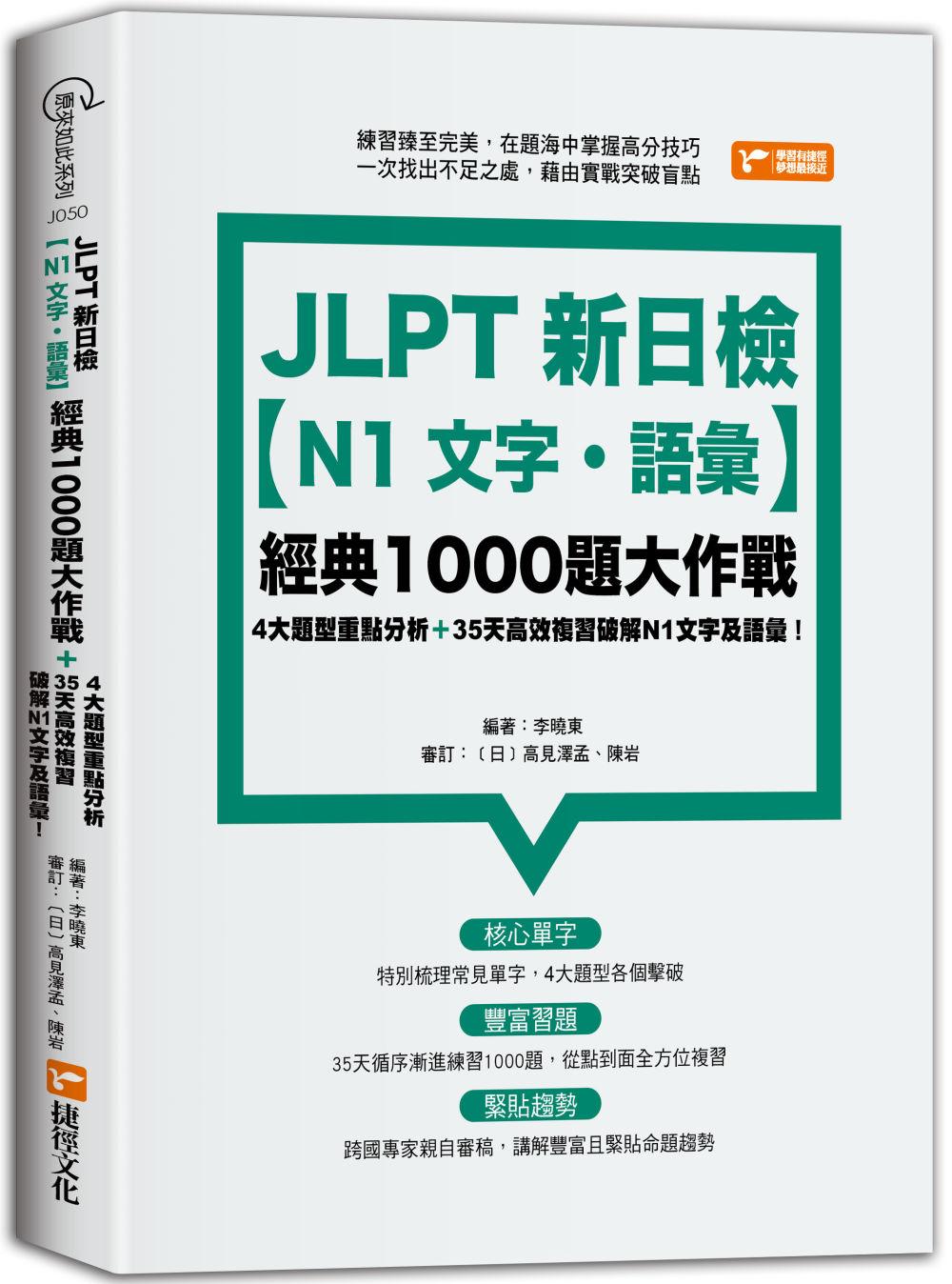 JLPT新日檢【N1文字.語彙...
