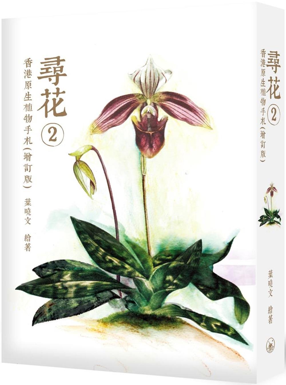 尋花 2:香港原生植物手札(增...