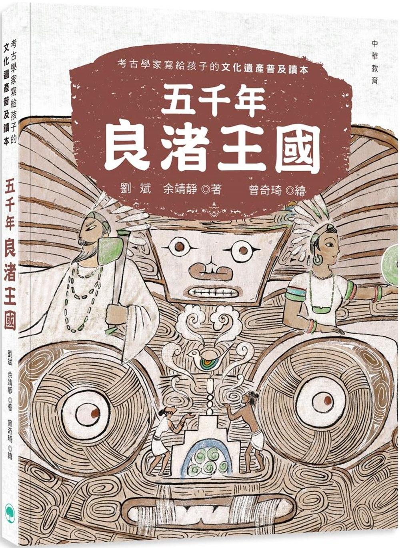 五千年良渚王國