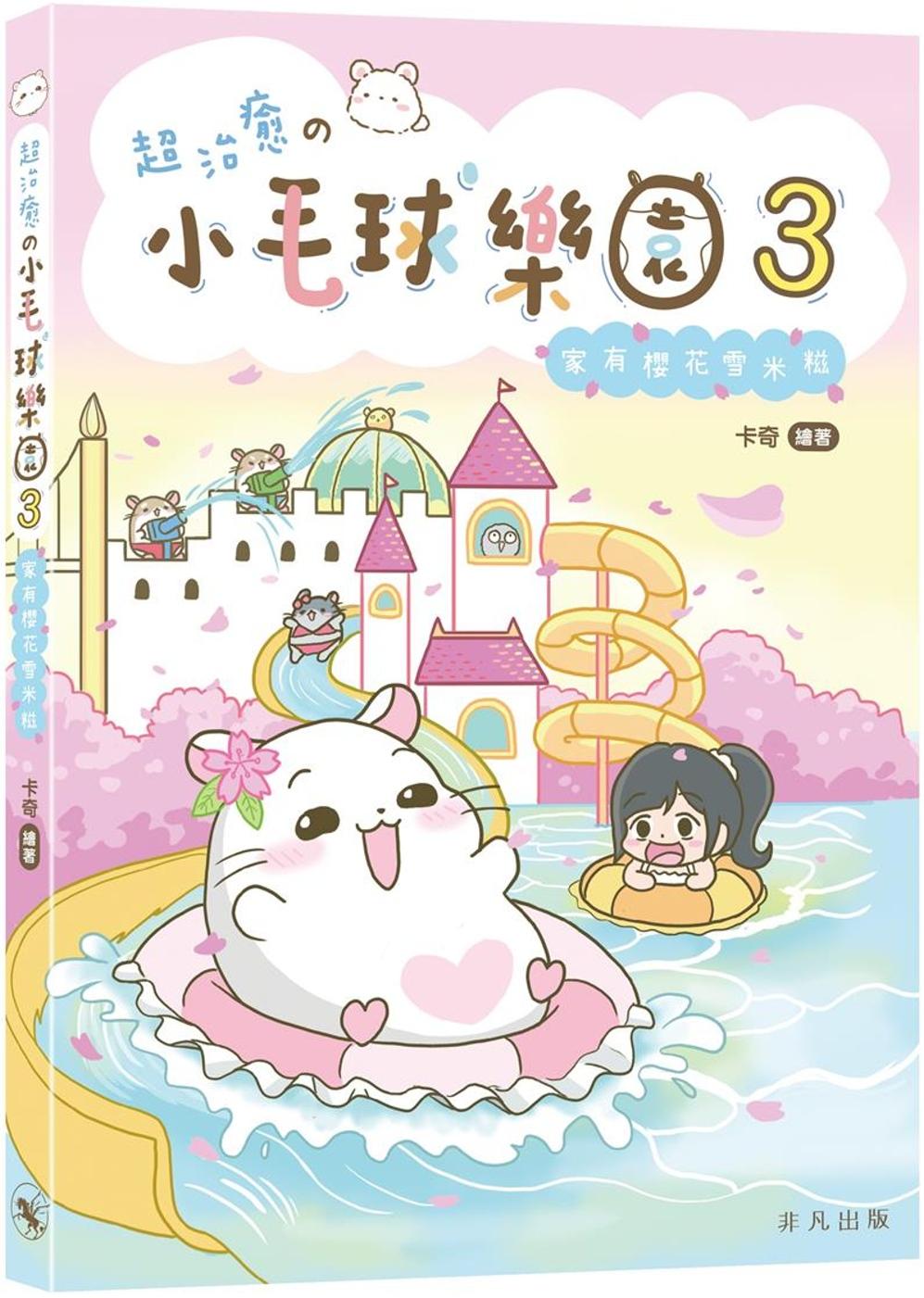 超治癒の小毛球樂園3:家有櫻花...