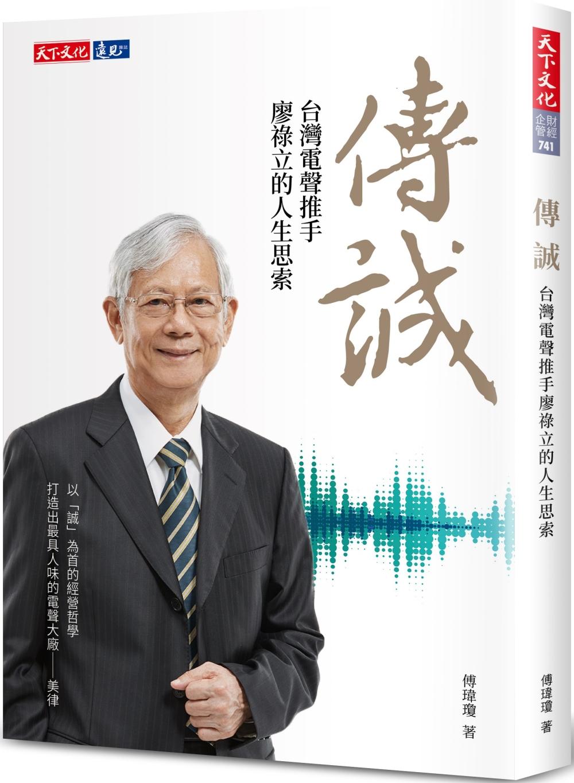 傳誠:台灣電聲推手廖祿立的人生...
