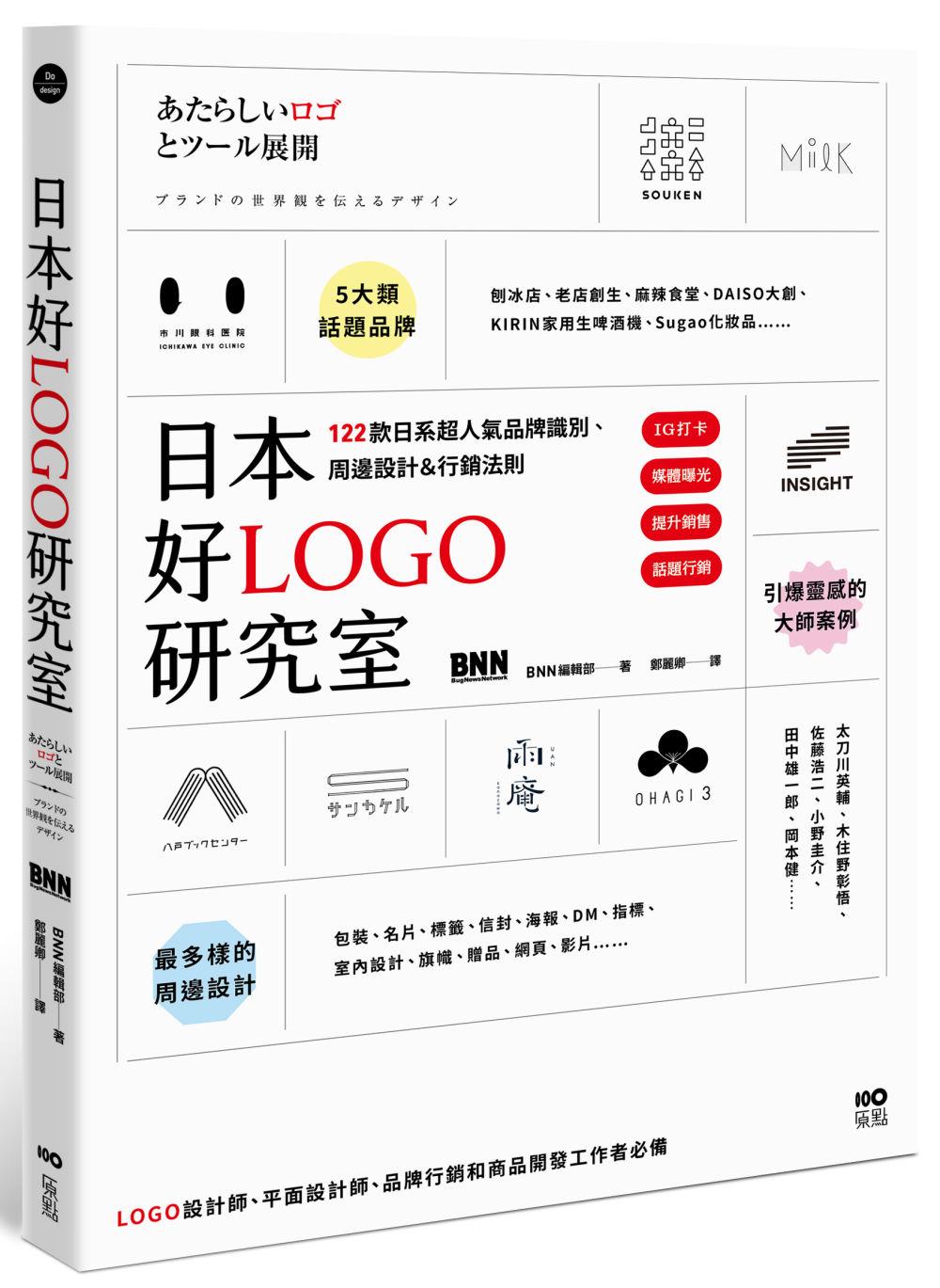 日本好LOGO研究室:IG打卡...