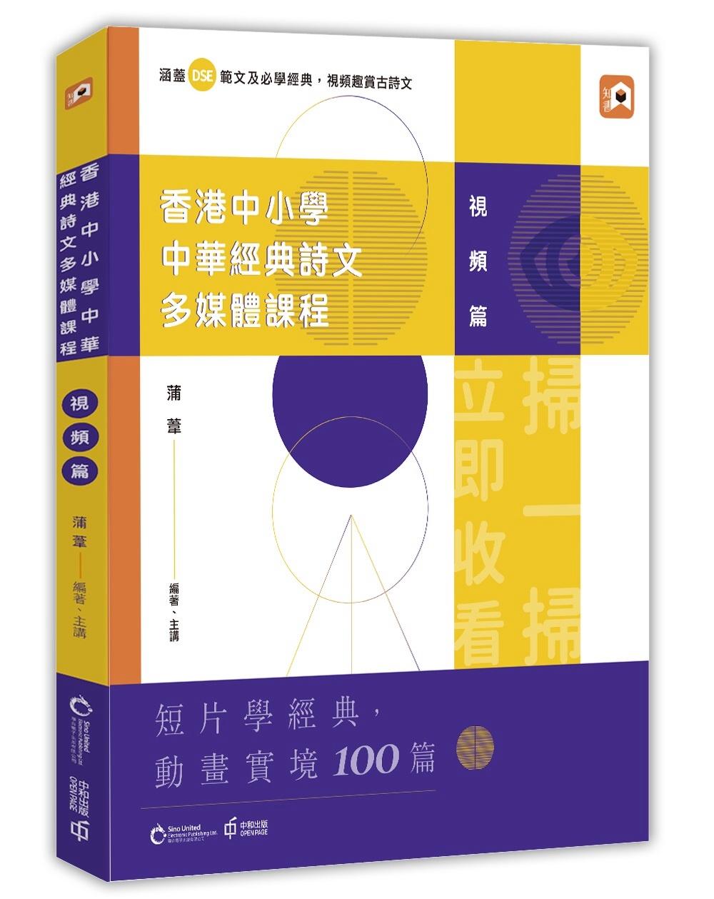 香港中小學中華經典詩文多媒體課...