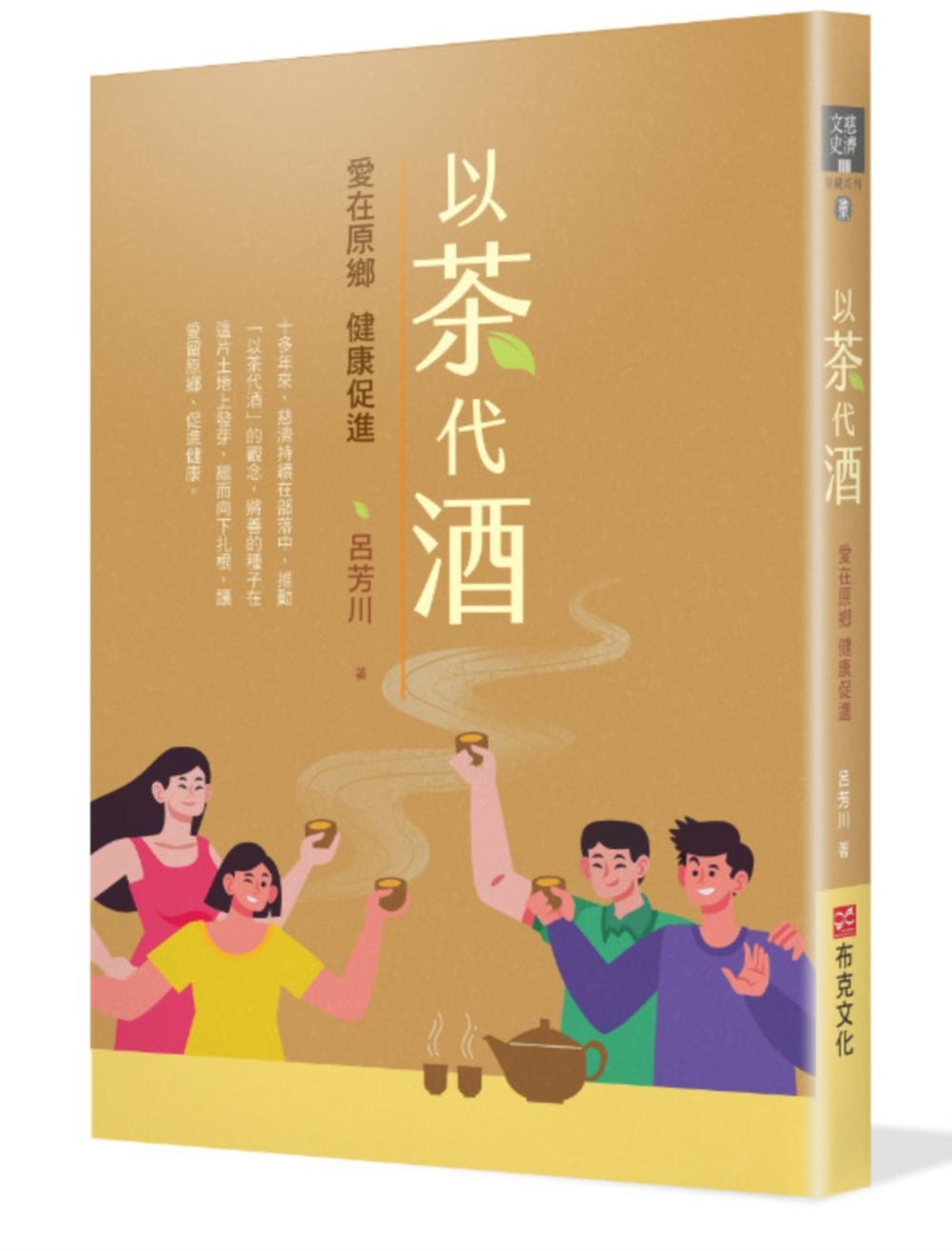 以茶代酒:愛在原鄉,健康促進