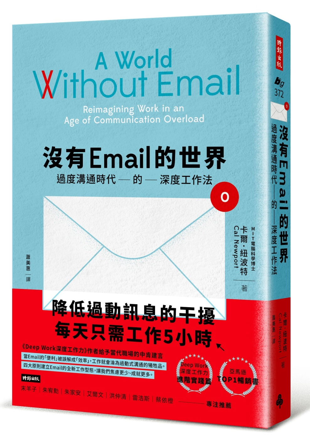 沒有Email的世界:過度溝通...