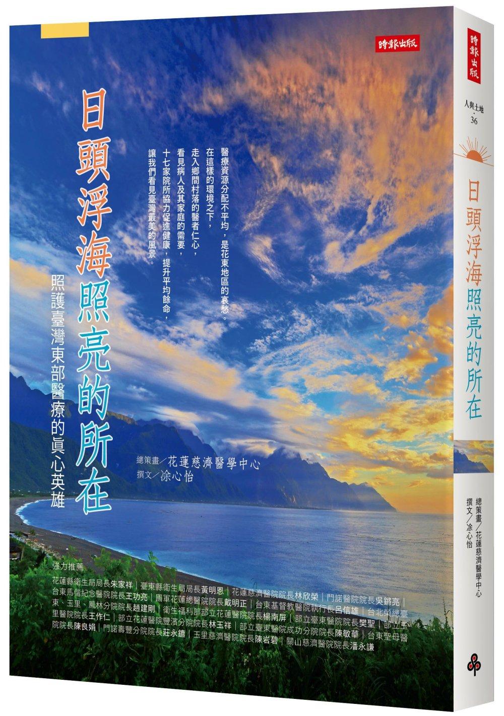 日頭浮海照亮的所在:照護臺灣東...