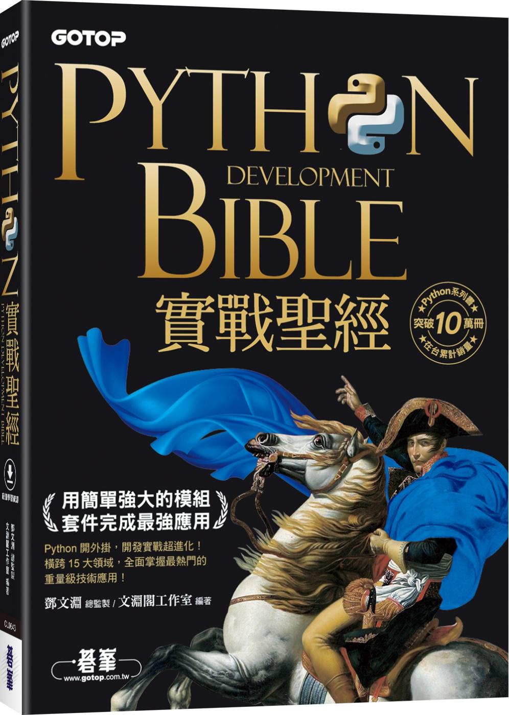 Python實戰聖經:用簡單強...