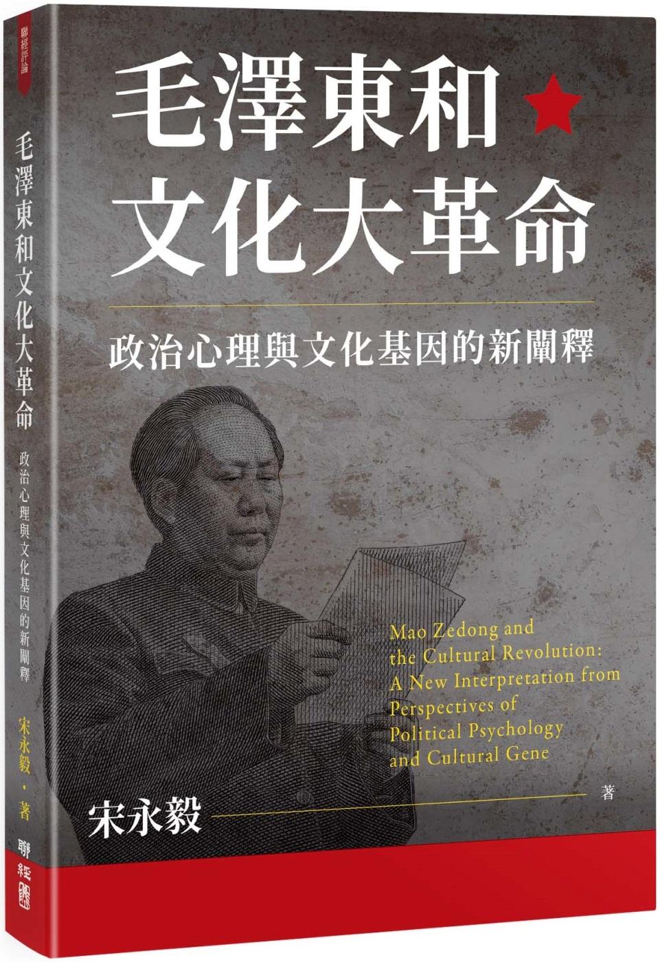 毛澤東和文化大革命:政治心理與...