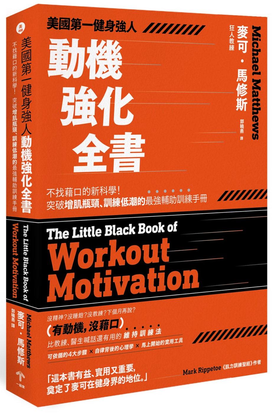 美國第一健身強人,動機強化全書...