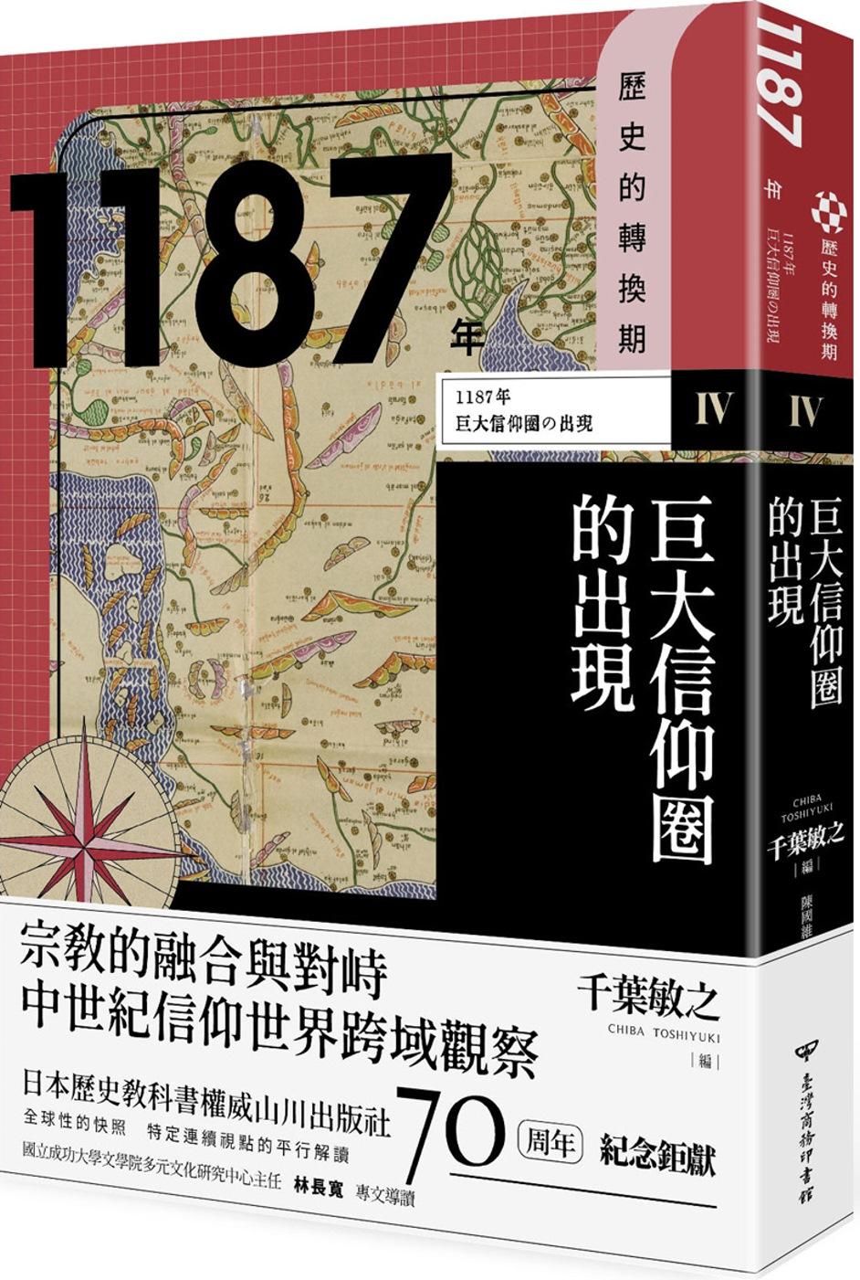 【歷史的轉換期4】1187年 ...