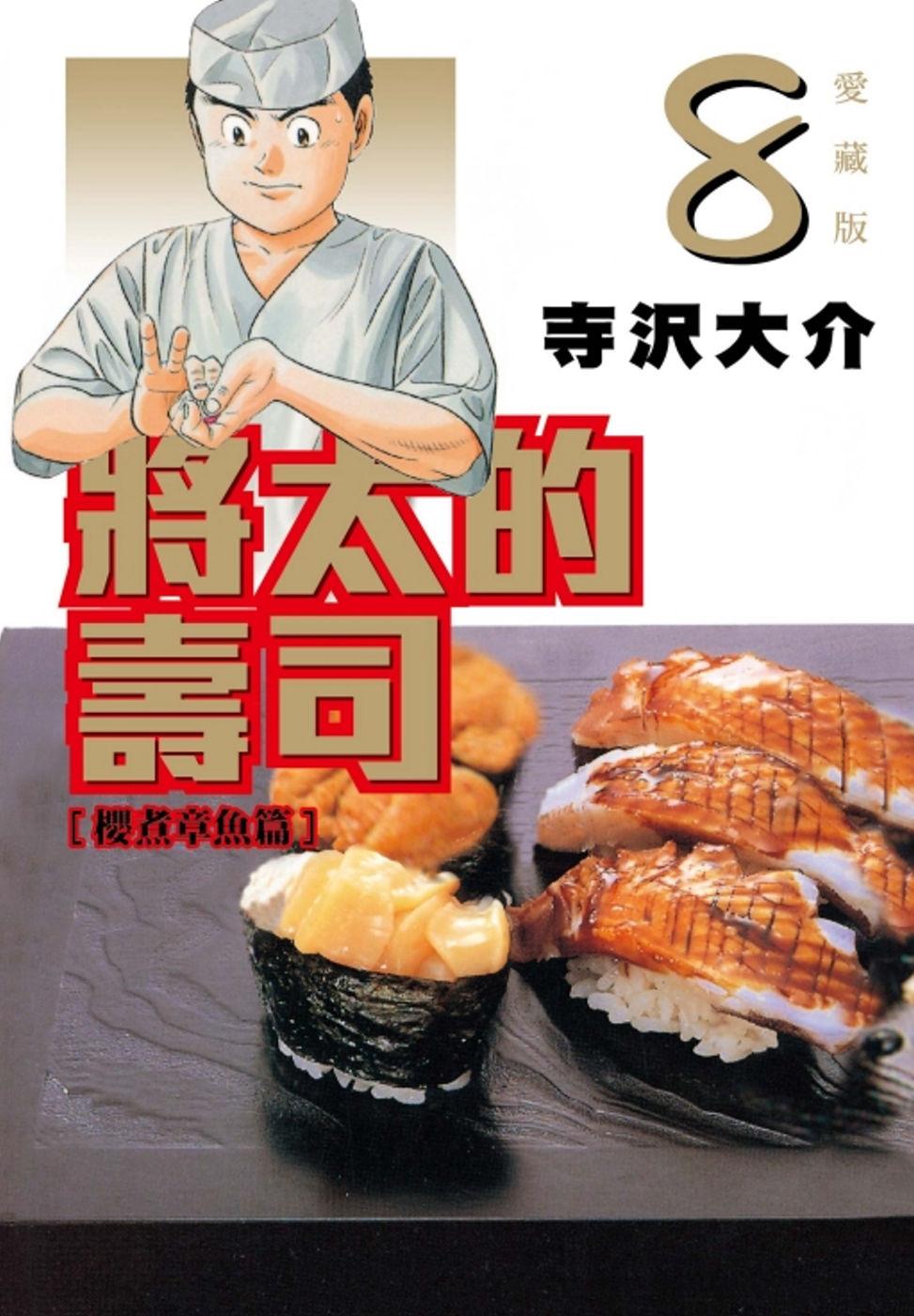 將太的壽司 愛藏版 8