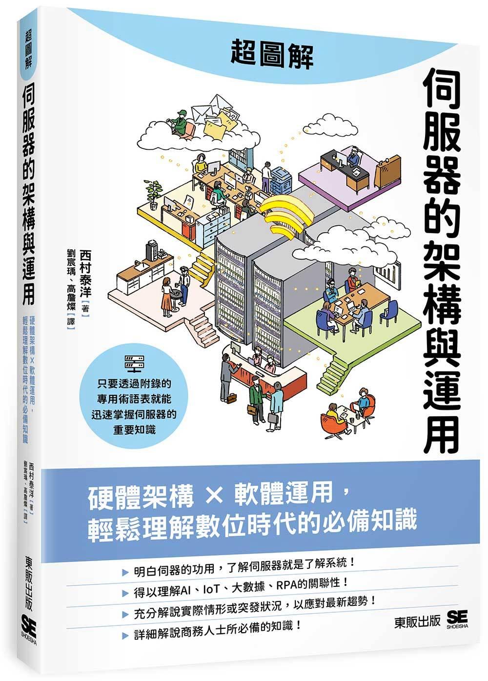 超圖解伺服器的架構與運用:硬體...