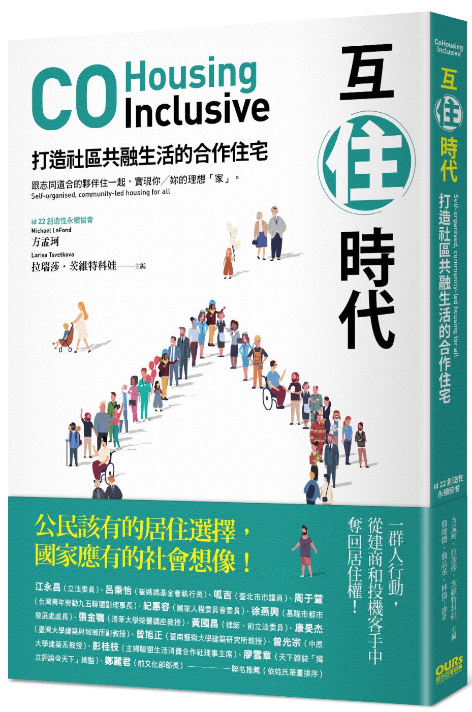 互住時代:打造社區共融生活的合...