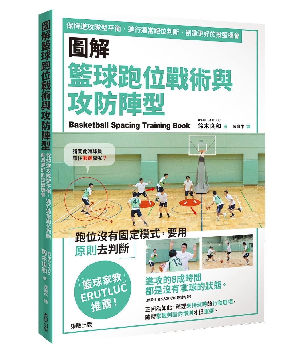 圖解籃球跑位戰術與攻防陣型:保...