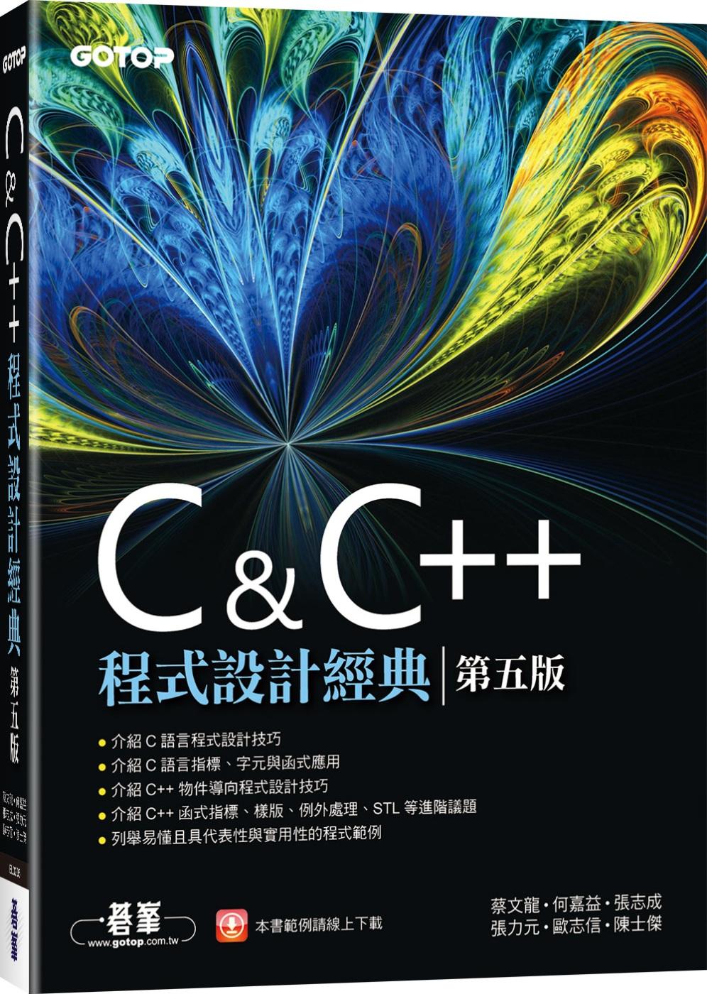 C & C++程式設計經典(第...