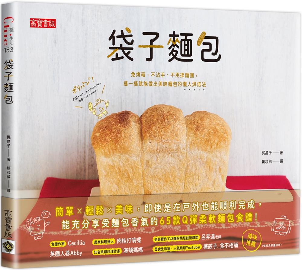 袋子麵包:免烤箱、不沾手、不用...
