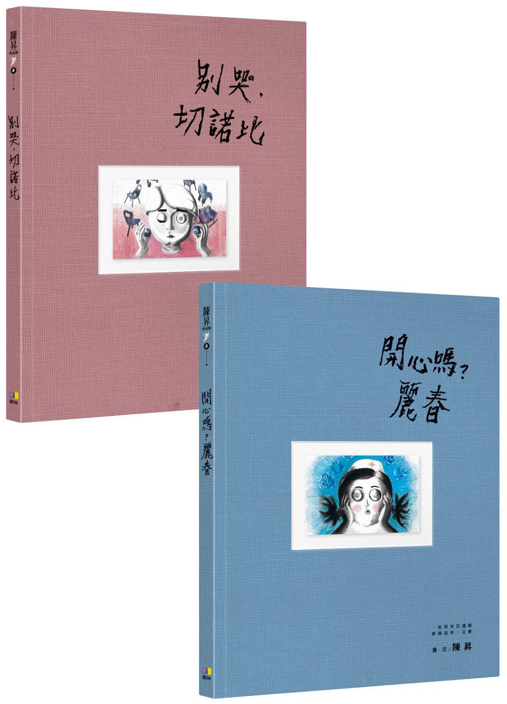 陳昇「麗春・切諾比」限量珍藏套...