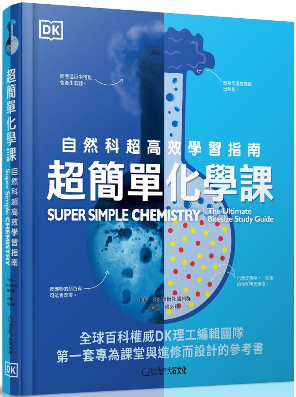 超簡單化學課:自然科超高效學習...