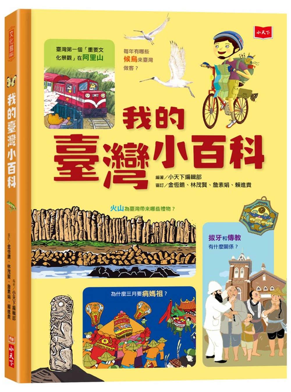 我的臺灣小百科