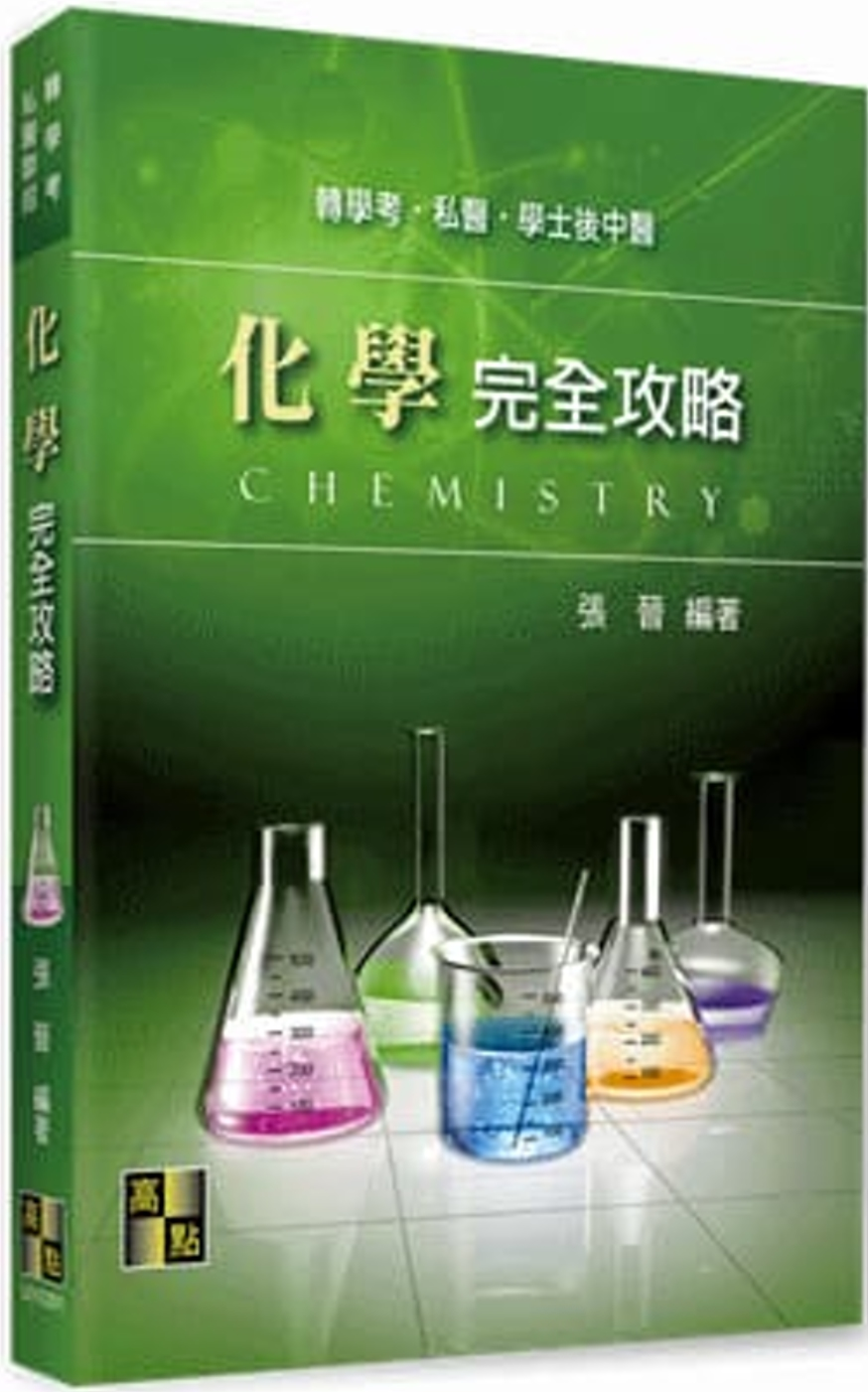 化學完全攻略