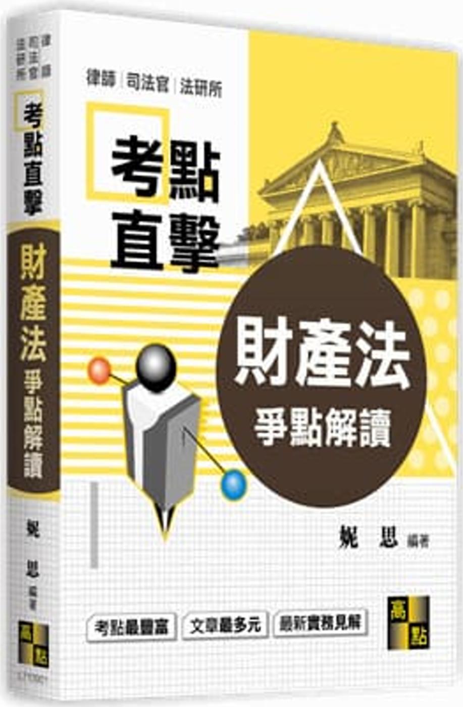 財產法爭點解讀