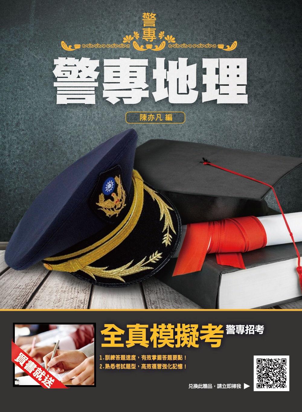 2022警專地理(警專入學考試...