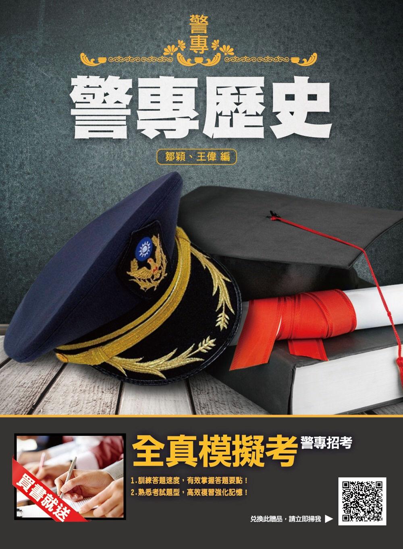 2022警專歷史(警專入學考試...
