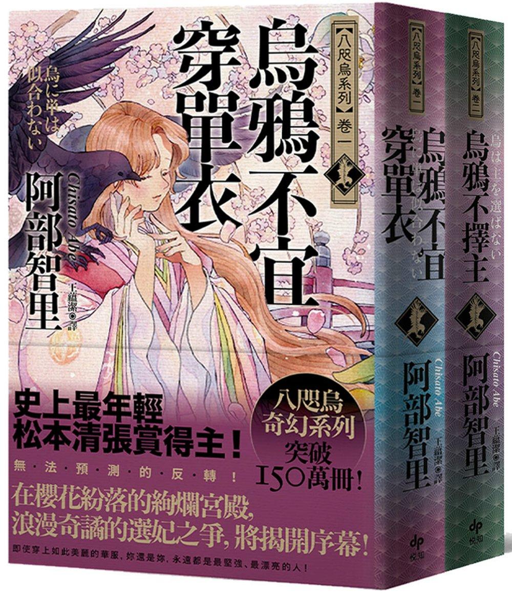 八咫烏系列.卷一+卷二【博客來...