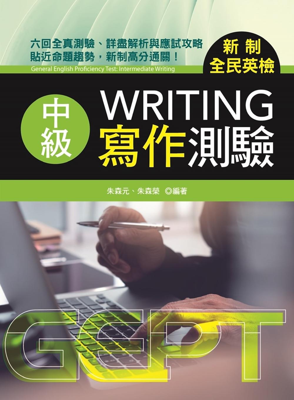 新制全民英檢中級寫作測驗