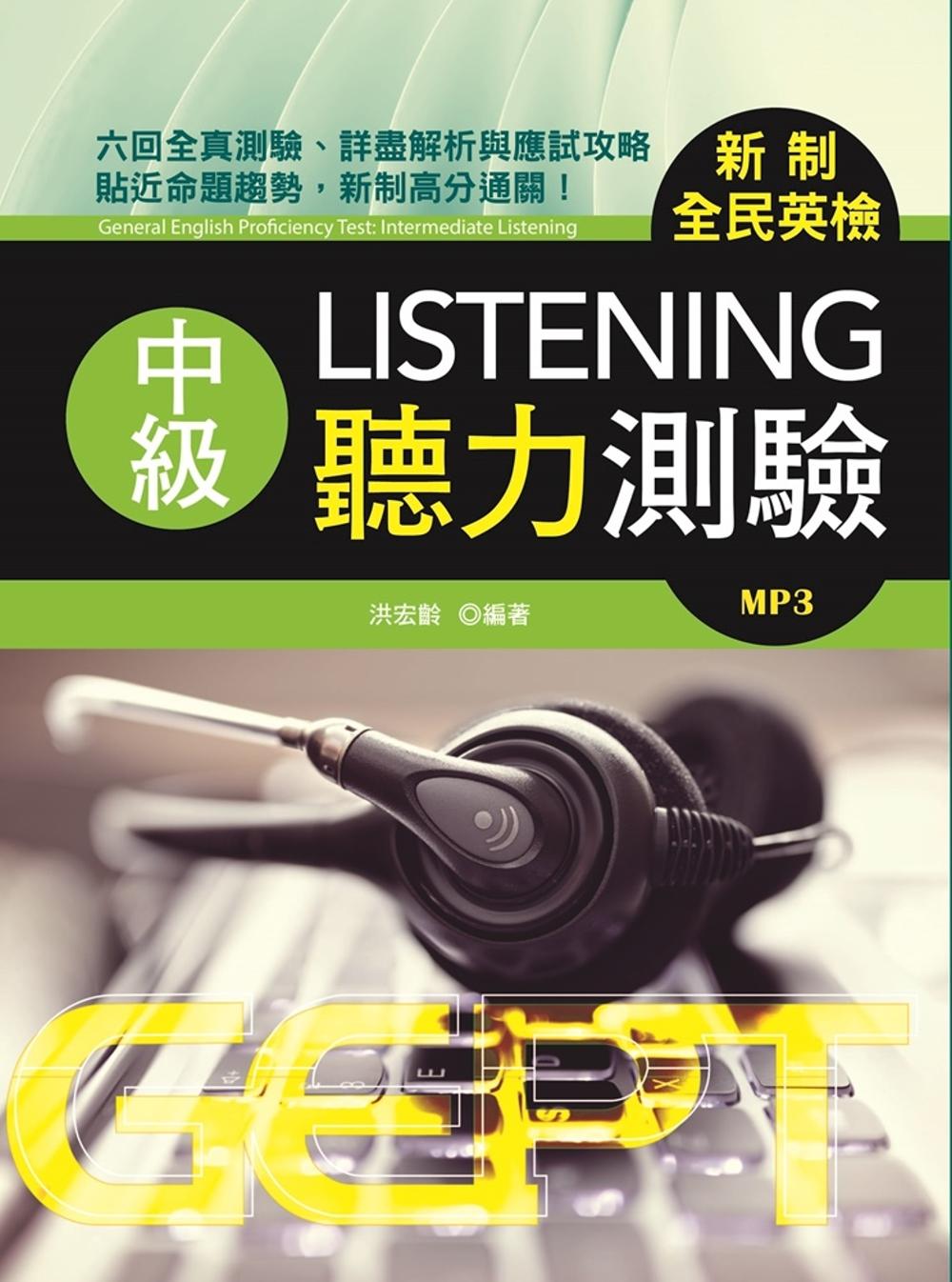新制全民英檢中級聽力測驗