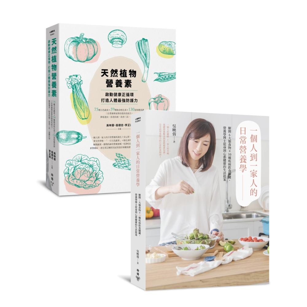 《吳映蓉老師的日常營養學》精選...
