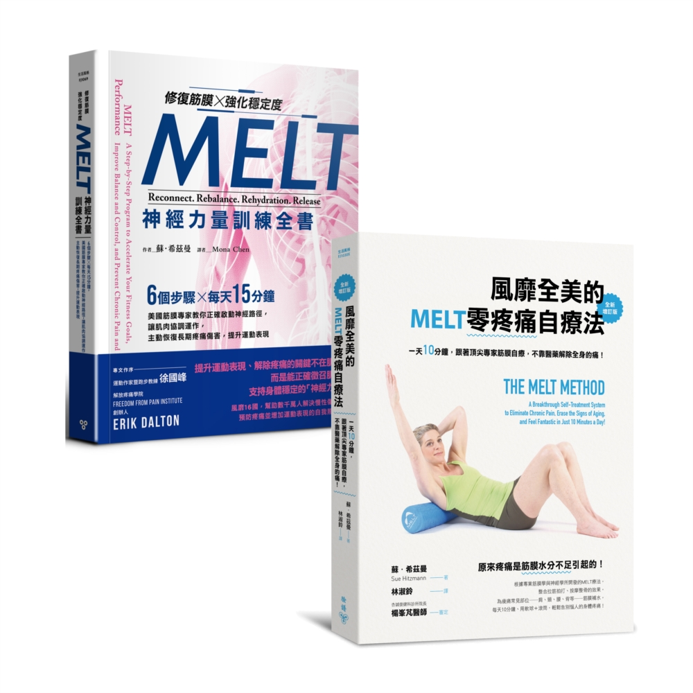 《MELT零疼痛自療+神經力量...