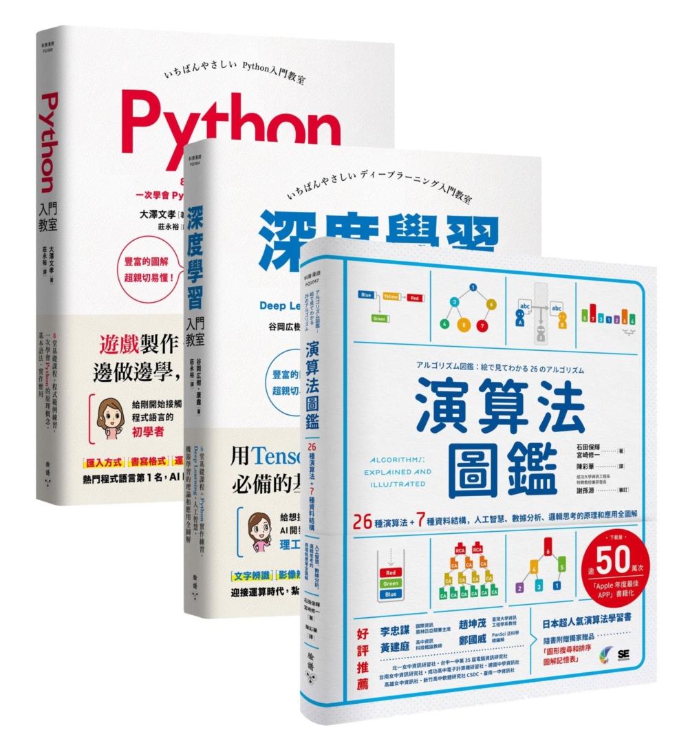 《演算法、深度學習、程式設計入...