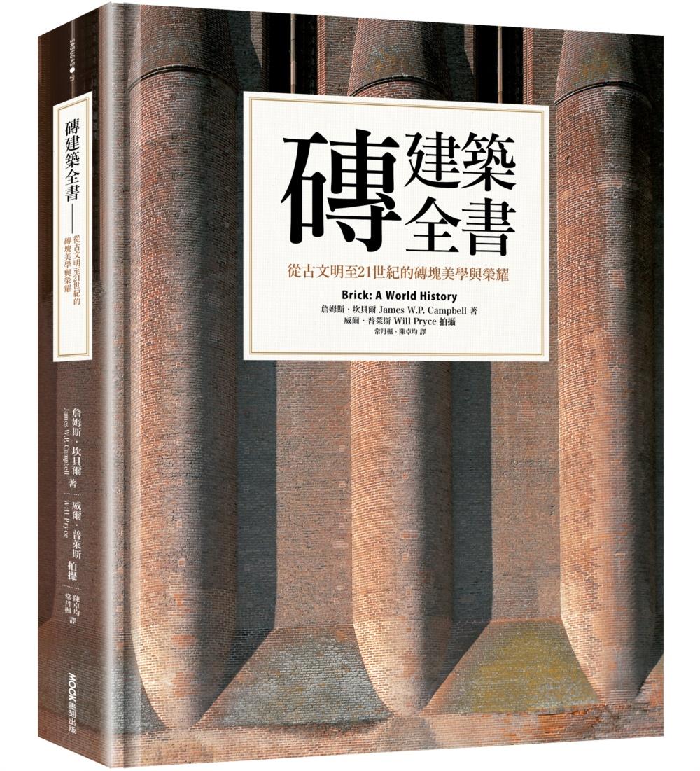磚建築全書:從古文明至21世紀...