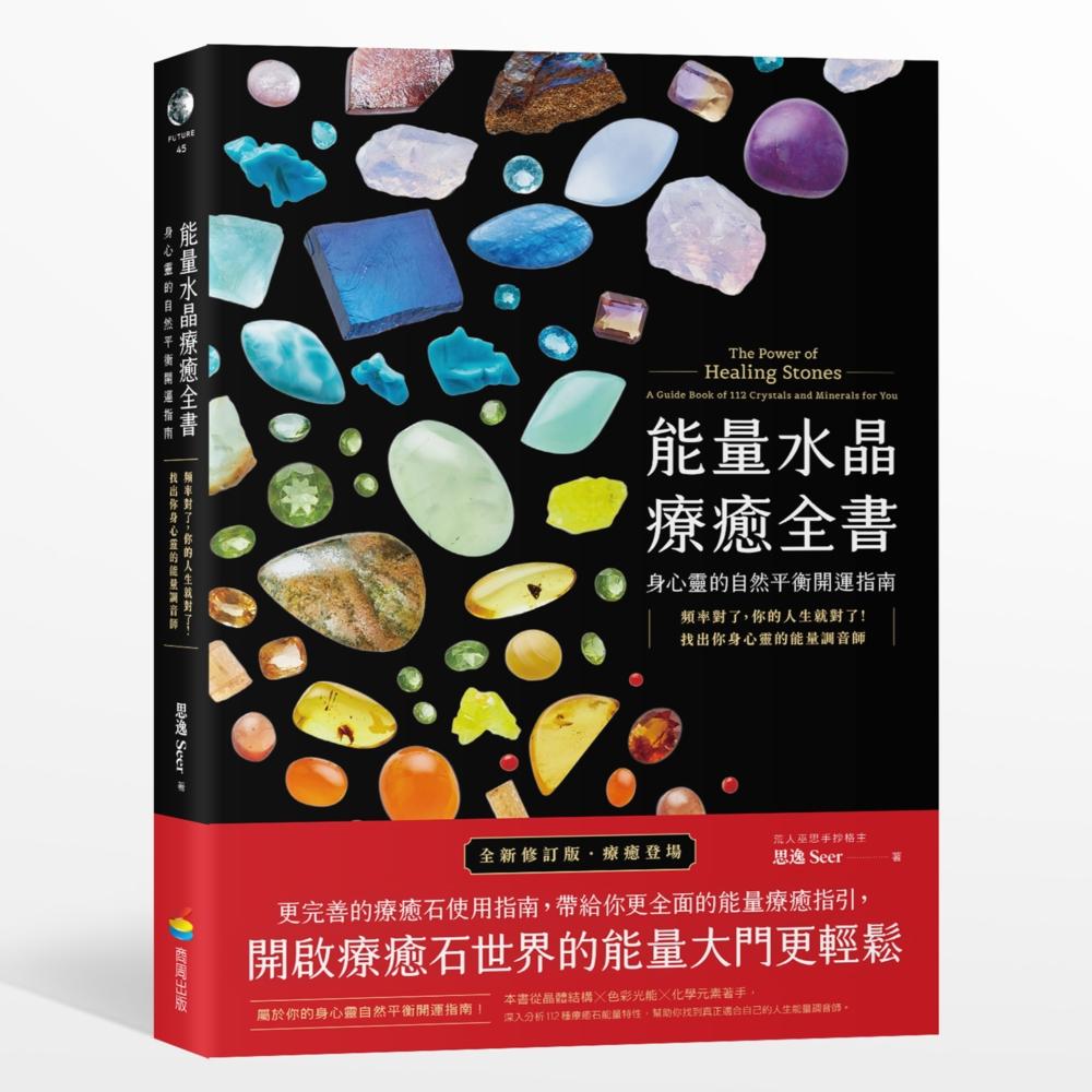能量水晶療癒全書:頻率對了,你...