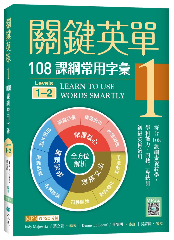 關鍵英單 1:108課綱常用字...