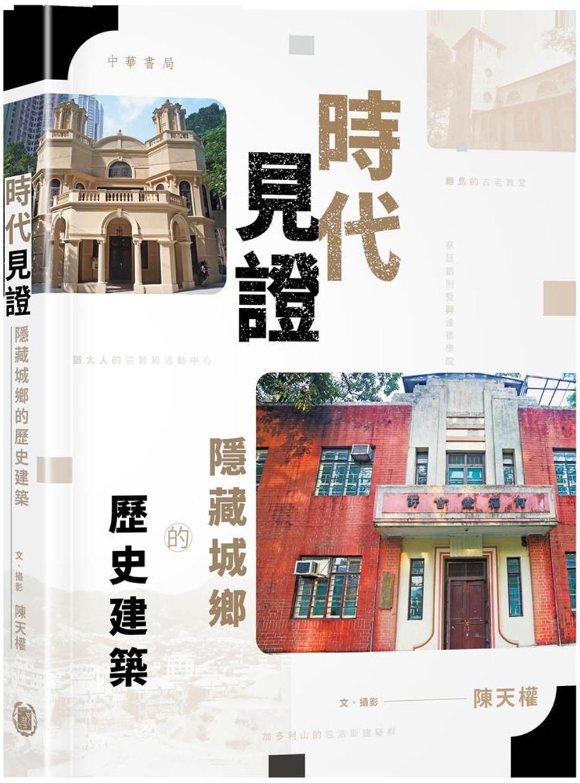 時代見證:隱藏城鄉的歷史建築