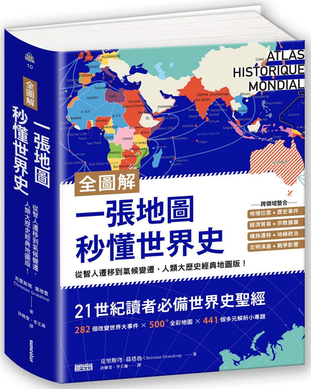 【全圖解】一張地圖秒懂世界史:...