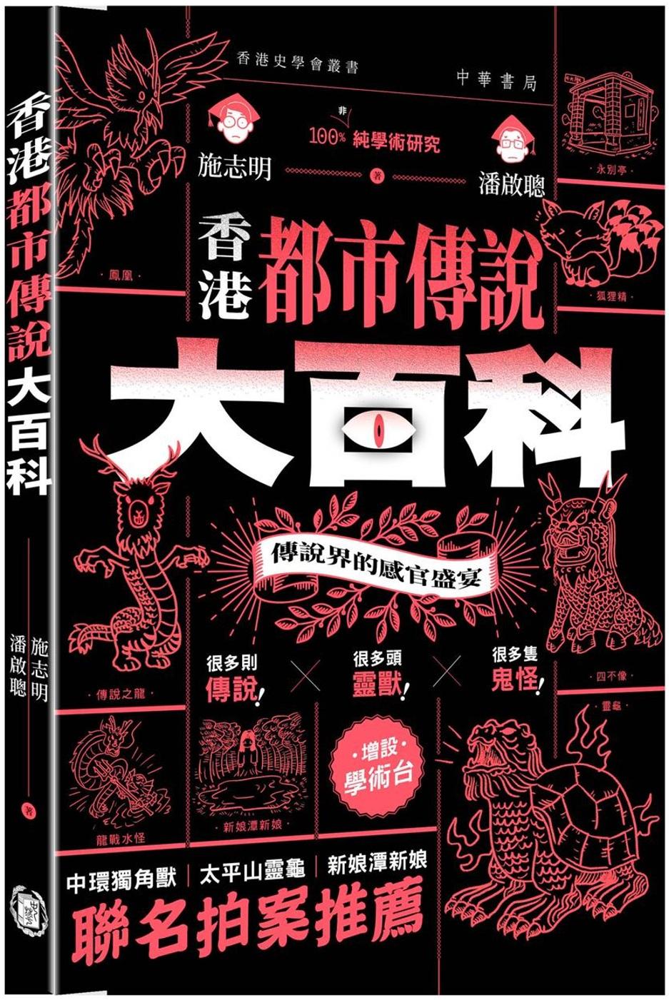 香港都市傳說大百科