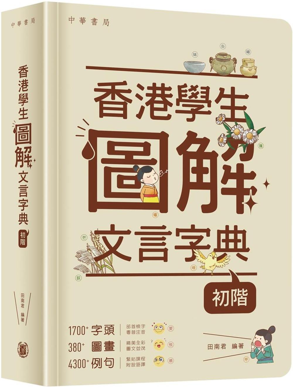 香港學生圖解文言字典(初階)