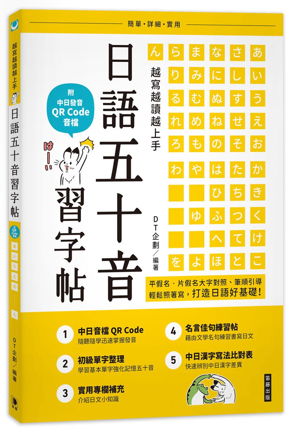 越寫越讀越上手!日語五十音習字...