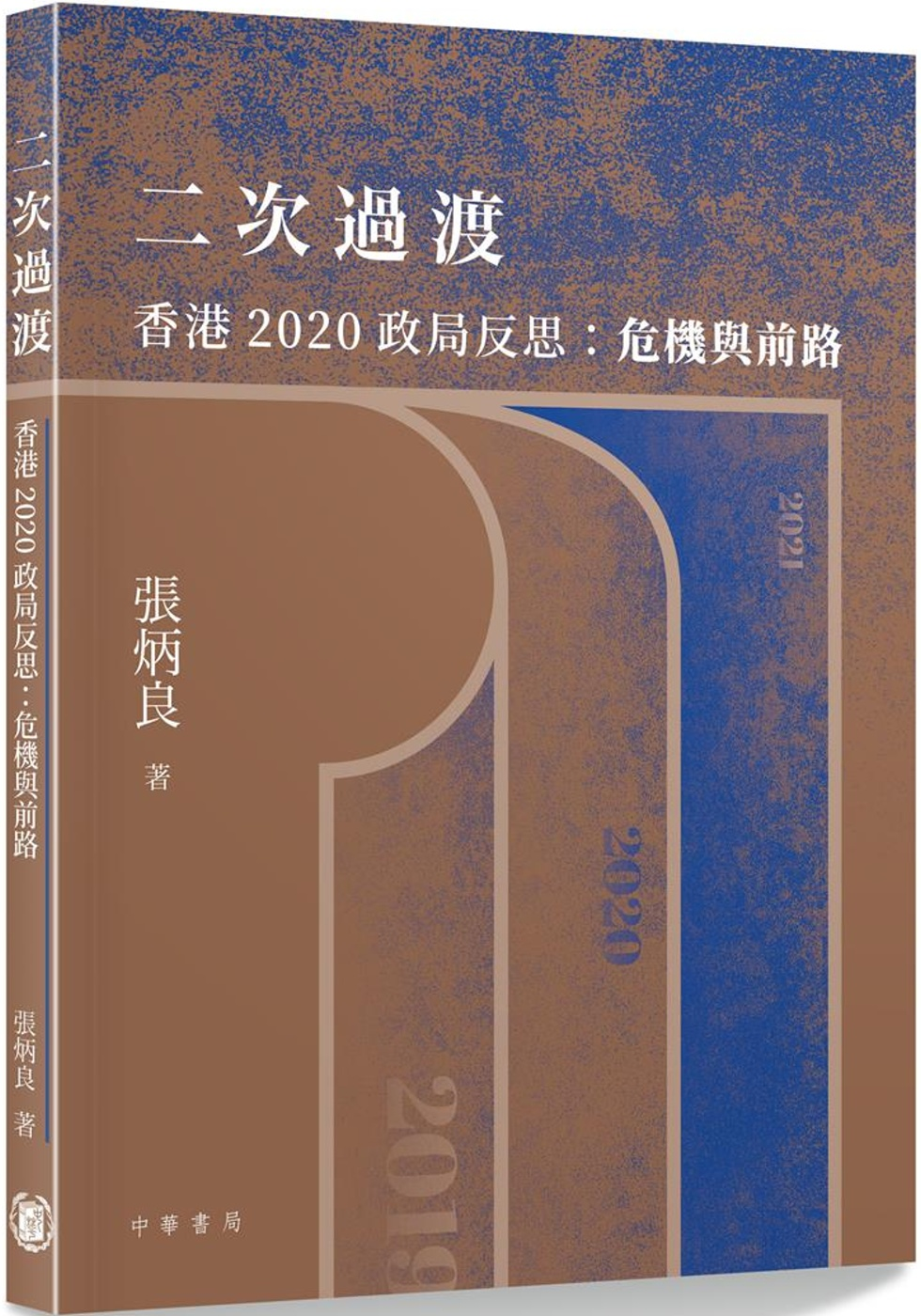 二次過渡 香港2020政局反思...
