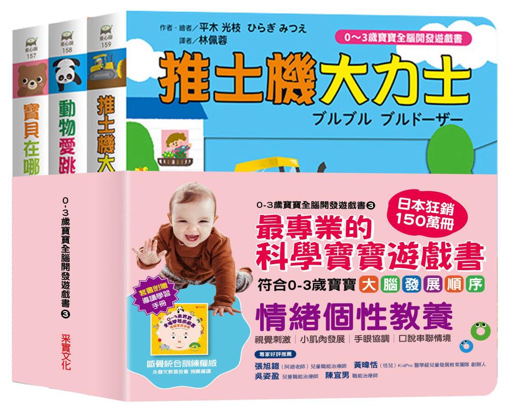 【0~3歲寶寶全腦開發遊戲書】...