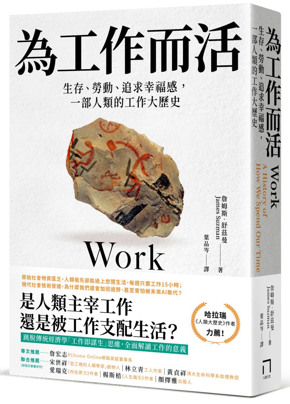 為工作而活:生存、勞動、追求幸...