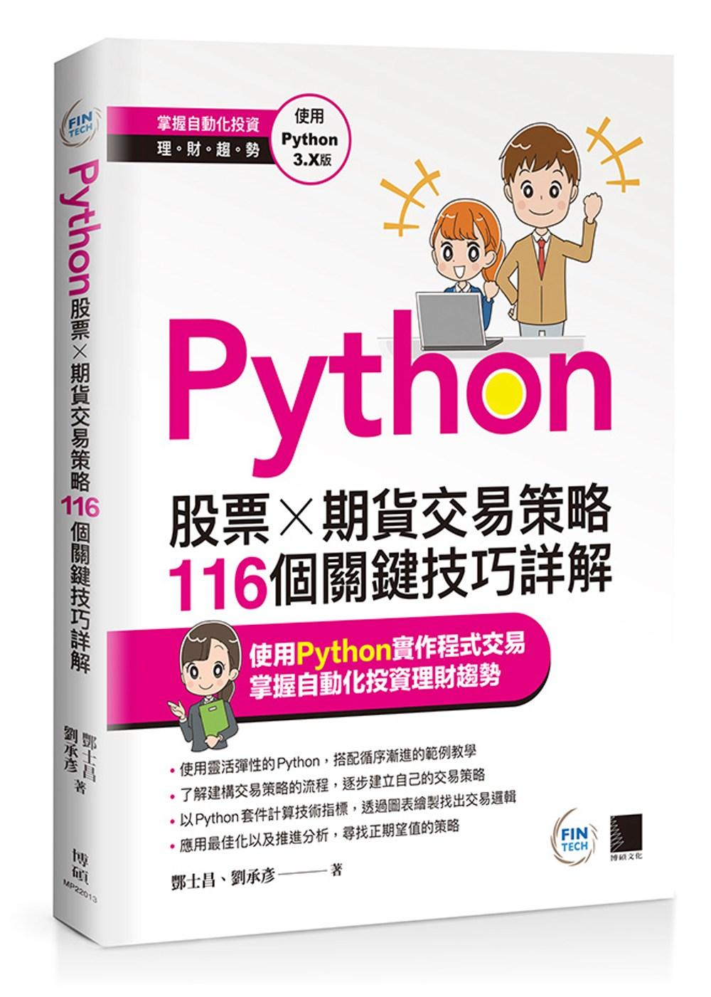 Python:股票×期貨交易策...